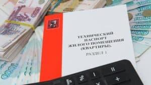 Технический паспорт квартиры