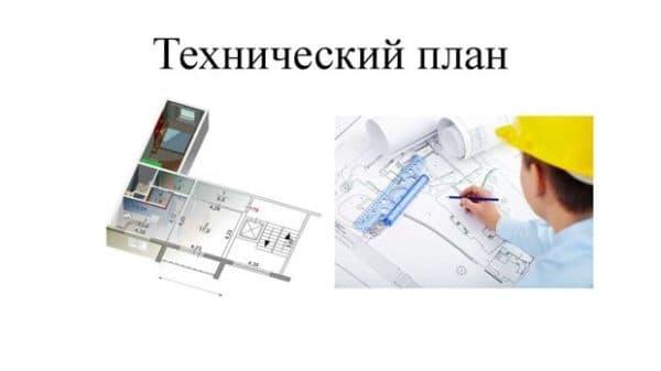 Технический план