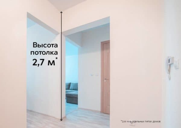 Оптимальная высота потолка 2,7 метра
