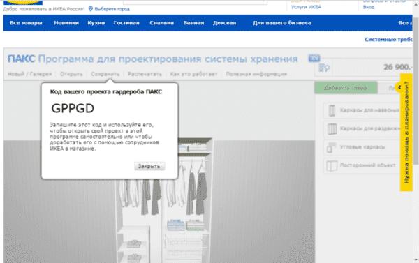 конструктор Ikea инструкция_2