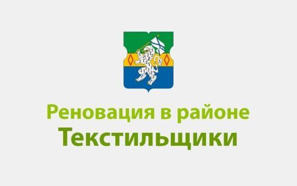 Реновация района Текстильщики