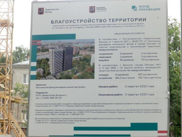 Реновация на ул. Чистова