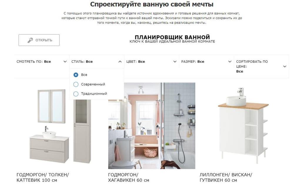 Создание проекта ванной в IKEA HomePlanner