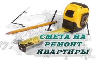 Как самостоятельно составить смету на ремонт квартиры
