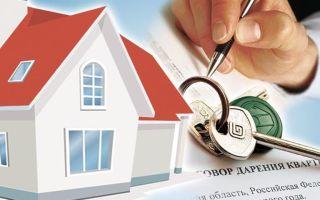 Как оформить дарственную на дом: документы, нюансы, советы юриста