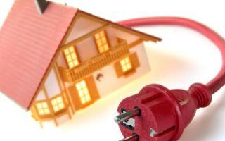 Как грамотно подключить электричество к дому