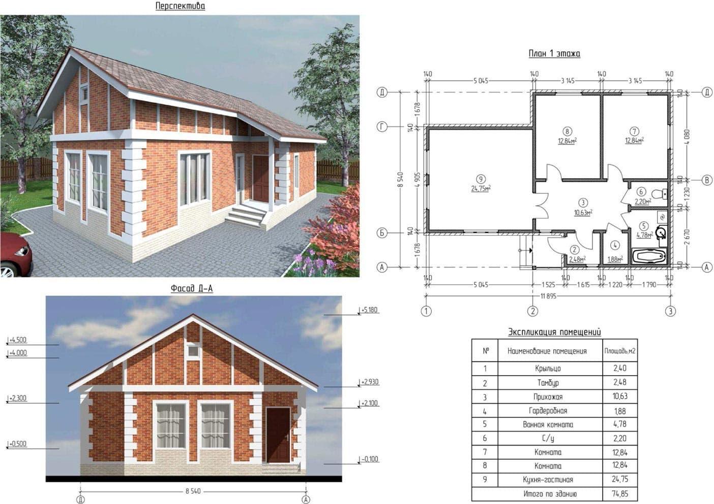 одноэтажный дом чертежный проект и фото
