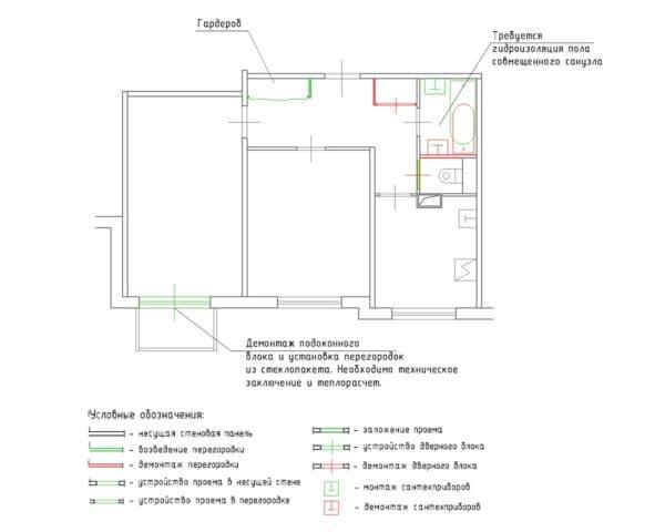 №1. Перепланировка 2-комнатной квартиры