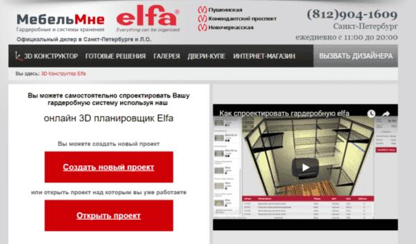 конструктор гардероба Elfa