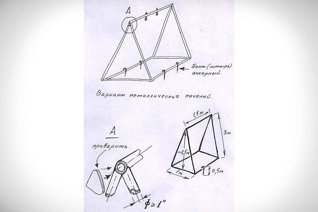 Схема металлической качели